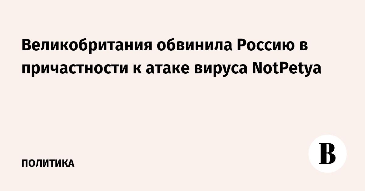 Великобритания обвинила Россию в причастности к атаке вируса NotPetya