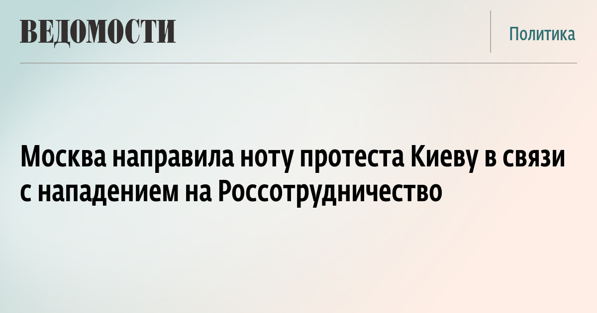 Москва направила ноту протеста Киеву в связи с нападением на Россотрудничество