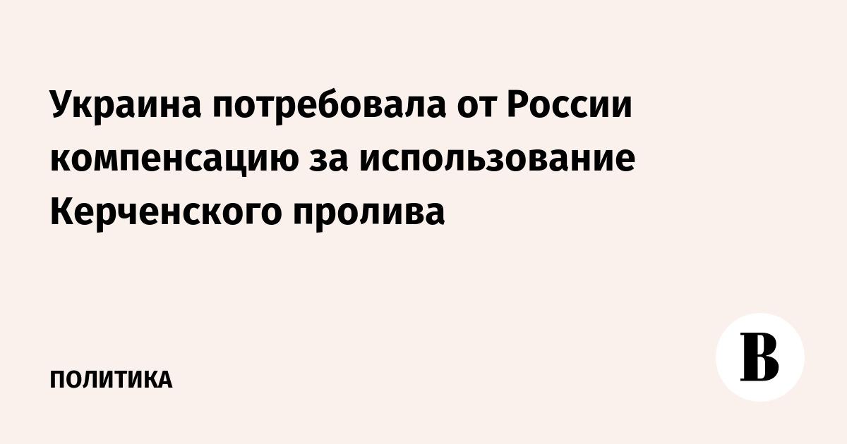 Украина потребовала от России компенсацию за использование Керченского пролива