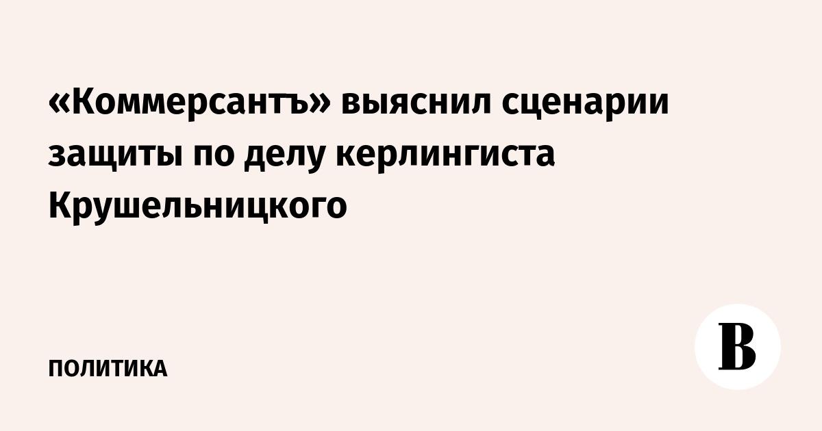 «Коммерсантъ» выяснил сценарии защиты по делу керлингиста Крушельницкого