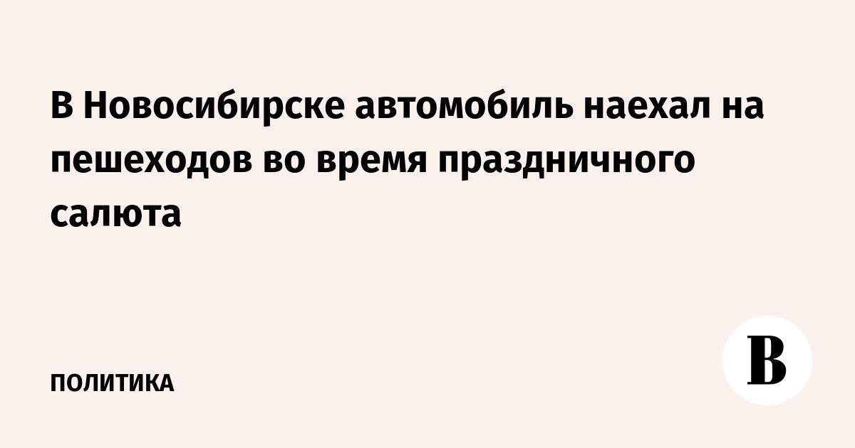 В Новосибирске автомобиль наехал на пешеходов во время праздничного салюта