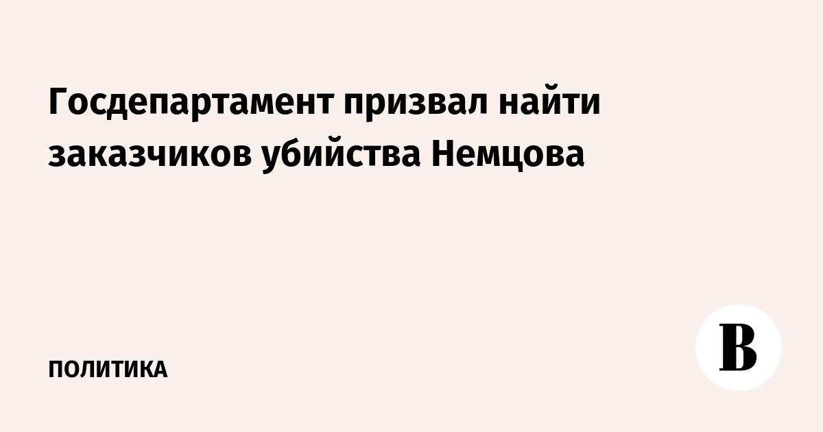 Госдепартамент призвал найти заказчиков убийства Немцова