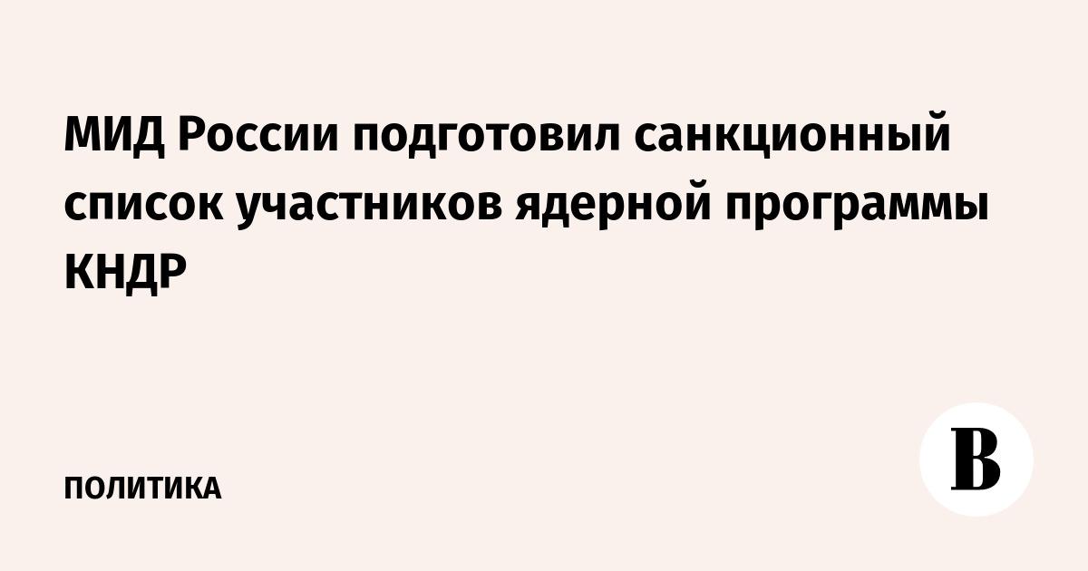МИД России подготовил санкционный список участников ядерной программы КНДР