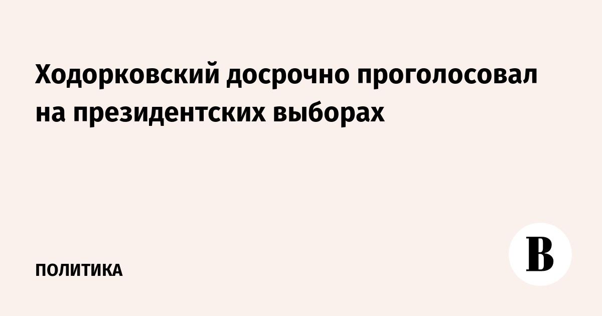 Ходорковский досрочно проголосовал на президентских выборах