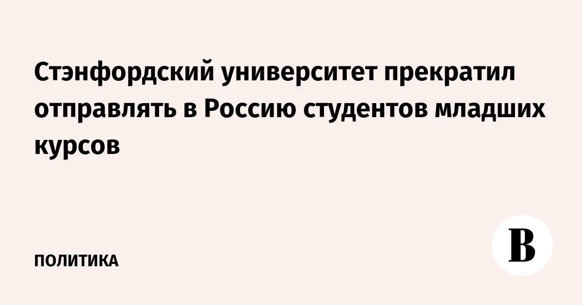 Стэнфордский университет прекратил отправлять в Россию студентов младших курсов