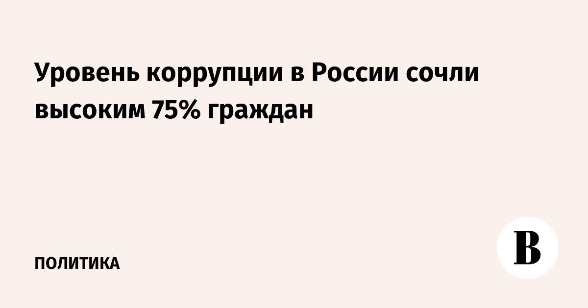 Уровень коррупции в России сочли высоким 75% граждан