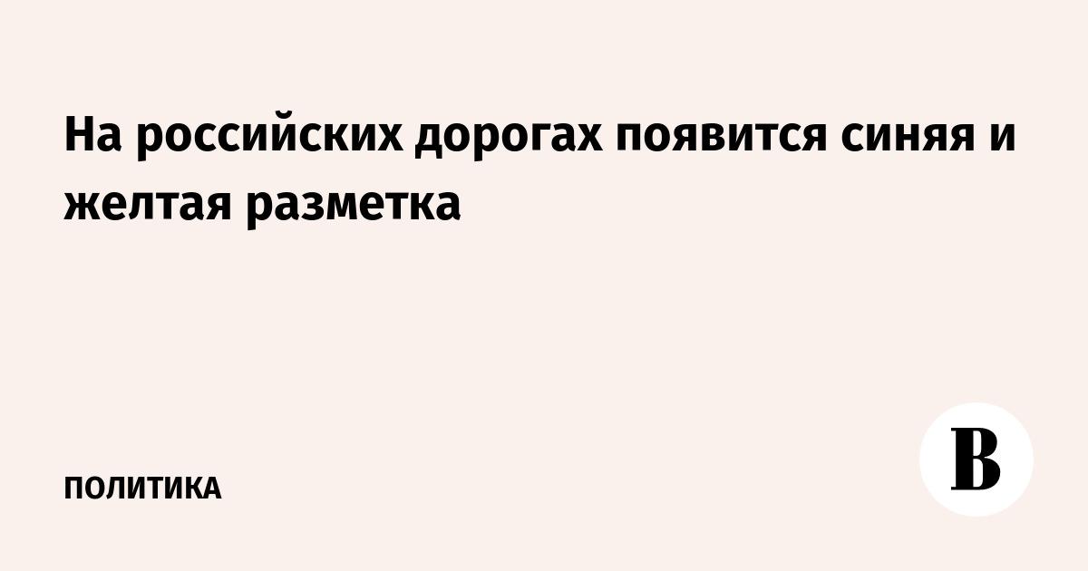 На российских дорогах появится синяя и желтая разметка