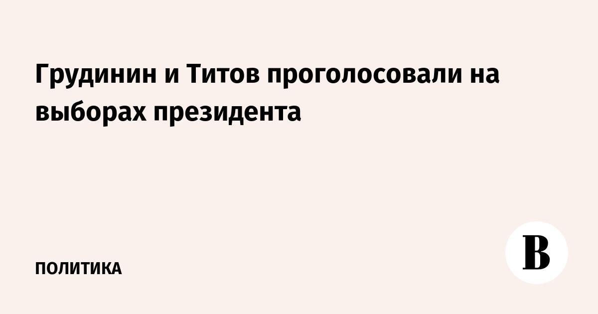 Грудинин и Титов проголосовали на выборах президента