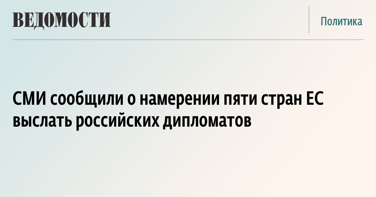 СМИ сообщили о намерении пяти стран ЕС выслать российских дипломатов