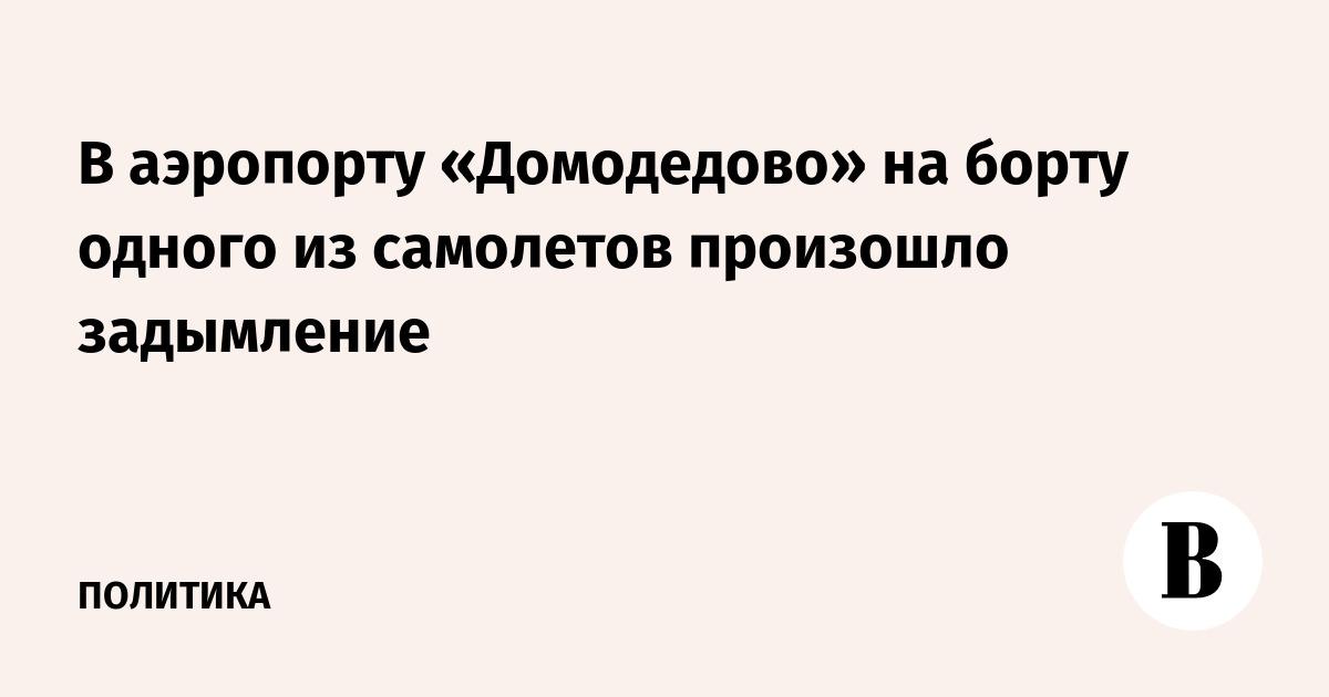 В аэропорту «Домодедово» на борту одного из самолетов произошло задымление