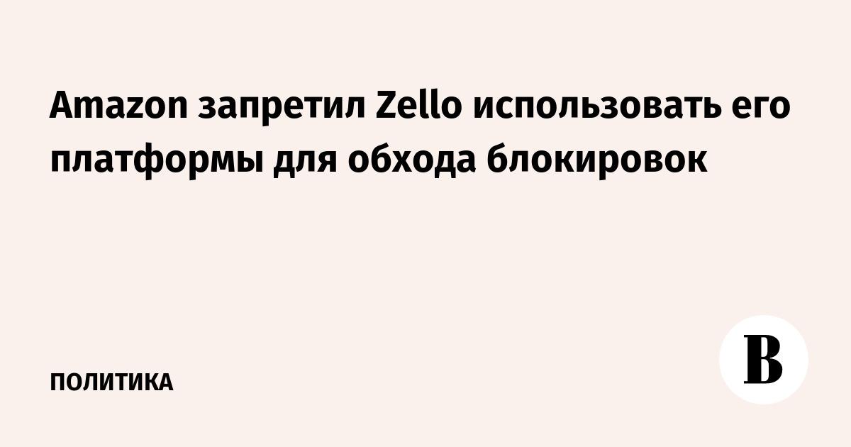 Amazon запретил Zello использовать его платформы для обхода блокировок