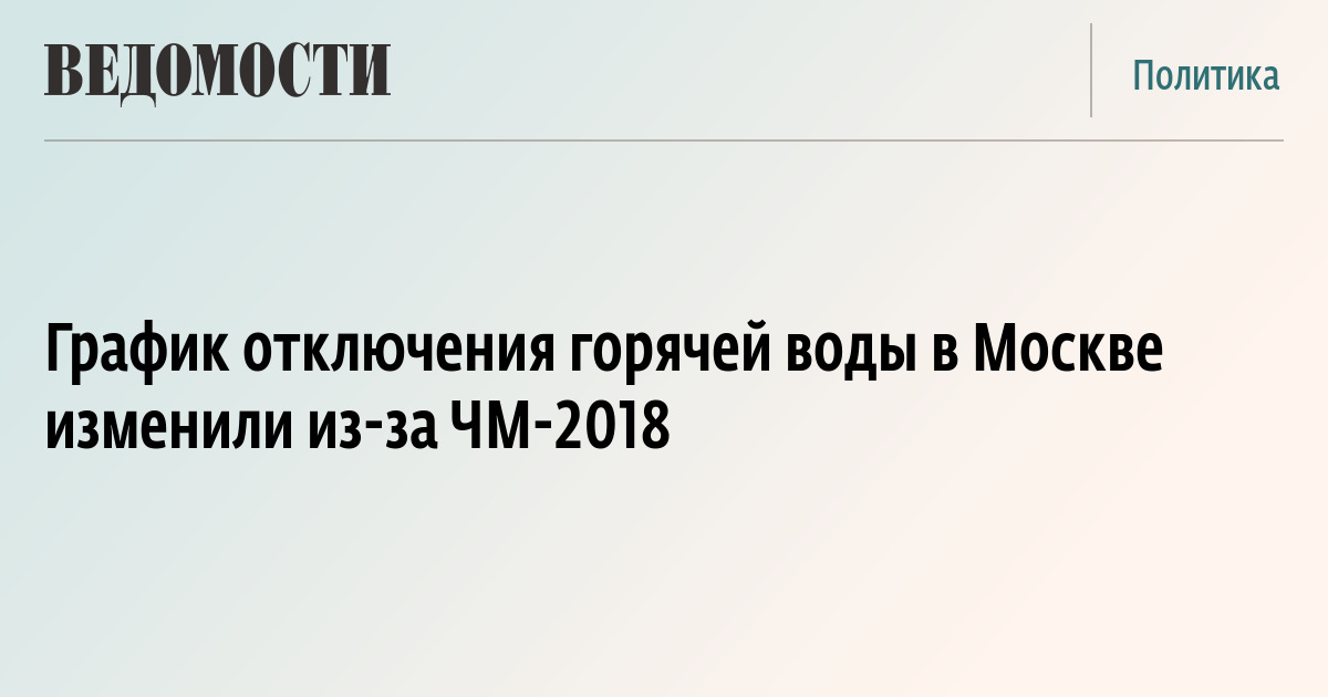 График отключения горячей воды в Москве изменили из-за ЧМ-2018