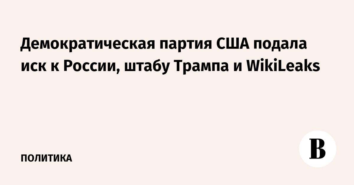 Демократическая партия США подала иск к России, штабу Трампа и WikiLeaks