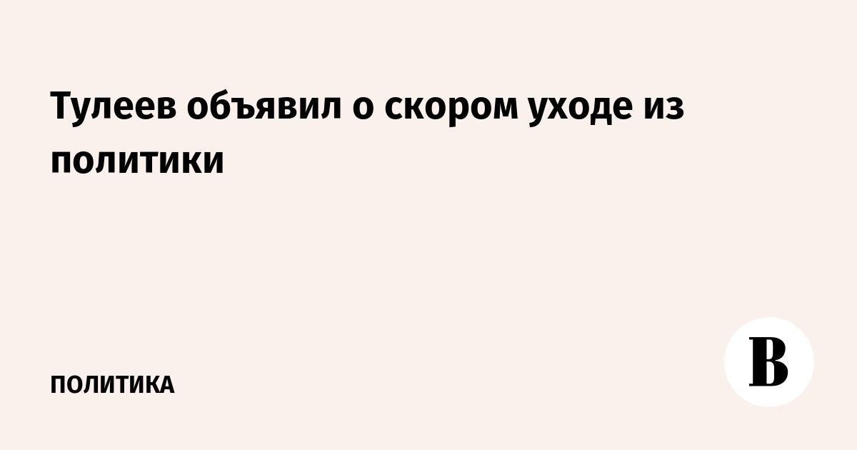Тулеев объявил о скором уходе из политики