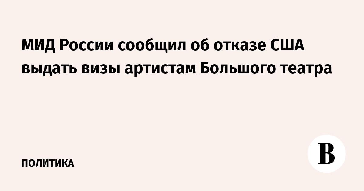 МИД России сообщил об отказе США выдать визы артистам Большого театра