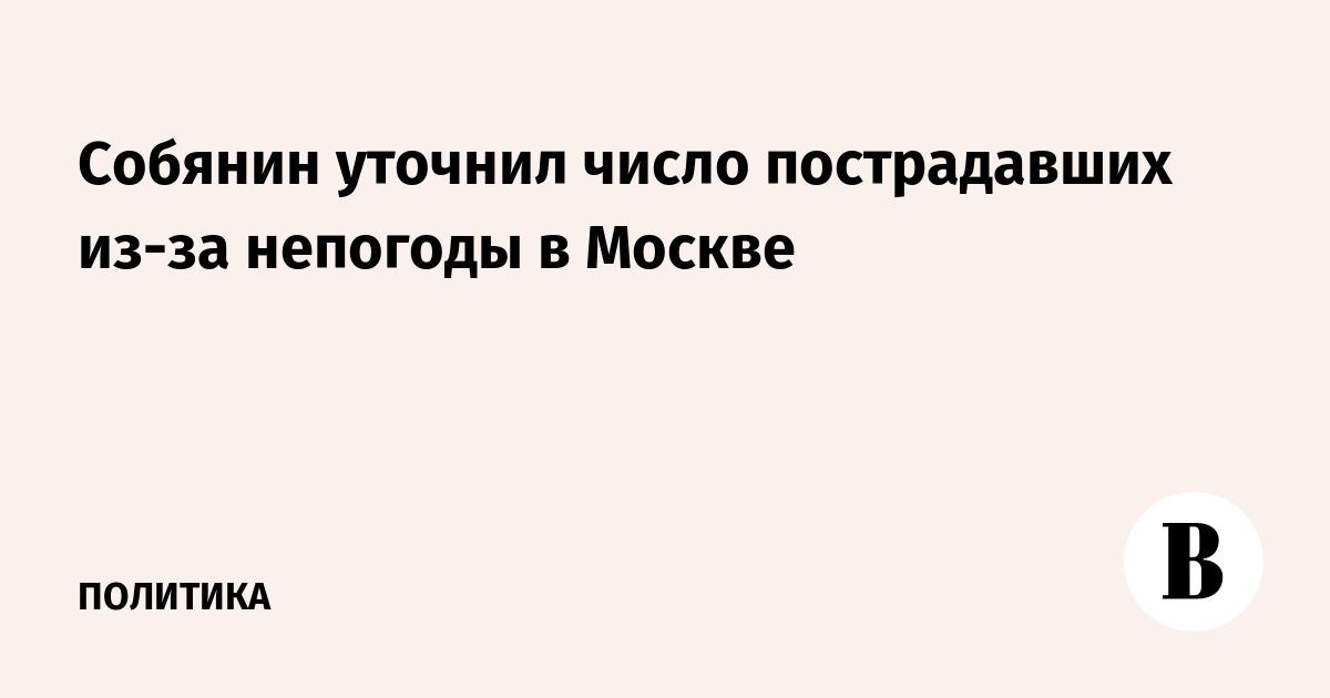 Собянин уточнил число пострадавших из-за непогоды в Москве