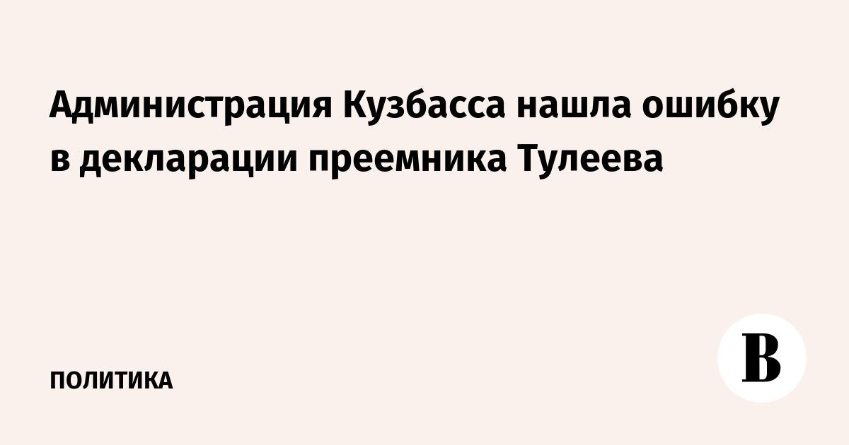 Администрация Кузбасса нашла ошибку в декларации преемника Тулеева