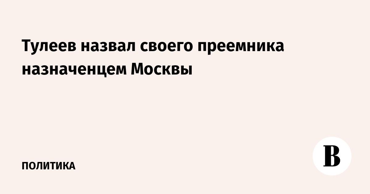 Тулеев назвал своего преемника назначенцем Москвы