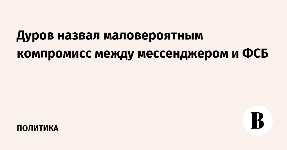 Дуров назвал маловероятным компромисс между мессенджером и ФСБ