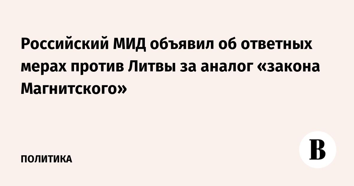 Российский МИД объявил об ответных мерах против Литвы за аналог «закона Магнитского»
