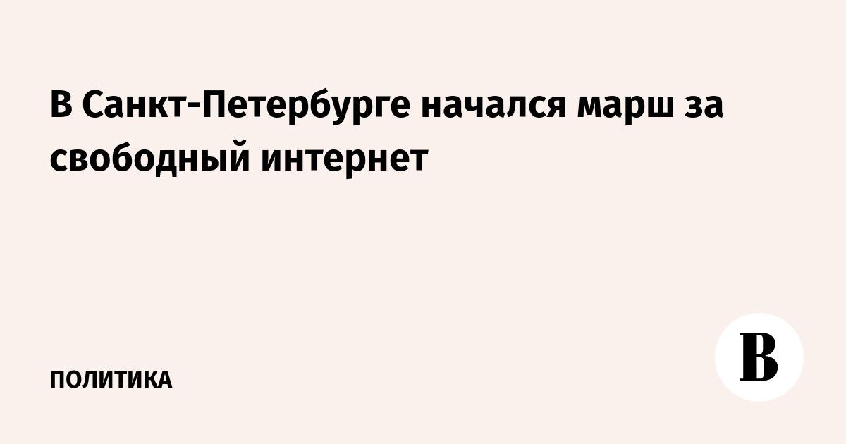 В Санкт-Петербурге начался марш за свободный интернет