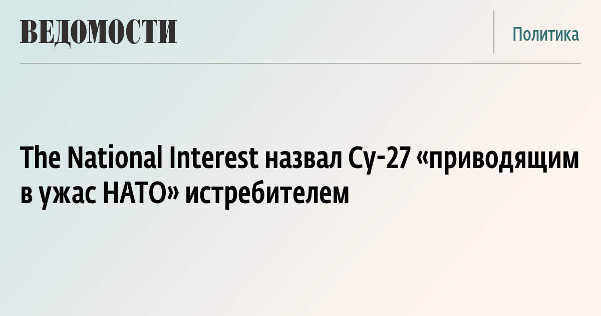 The National Interest назвал Су-27 «приводящим в ужас НАТО» истребителем