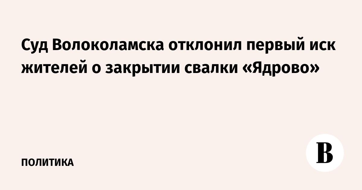 Суд Волоколамска отклонил первый иск жителей о закрытии свалки «Ядрово»
