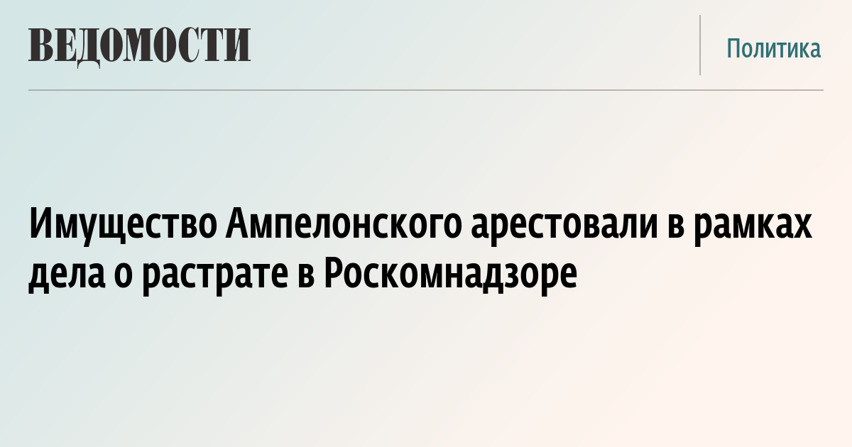 Суд арестовал имущество фигурантов дела о растрате в Роскомнадзоре