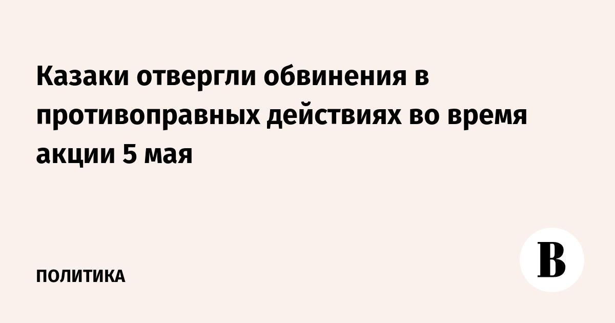 Казаки отвергли обвинения в противоправных действиях во время акции 5 мая