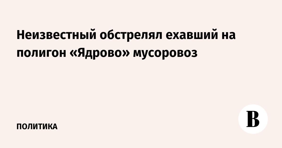 Неизвестный обстрелял ехавший на полигон «Ядрово» мусоровоз