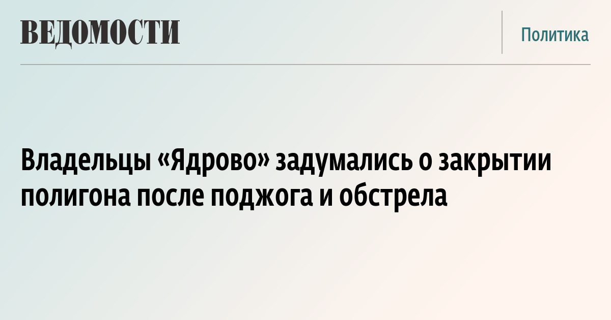Владельцы «Ядрово» задумались о закрытии полигона после поджога и обстрела
