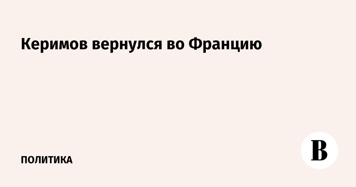Керимов вернулся во Францию