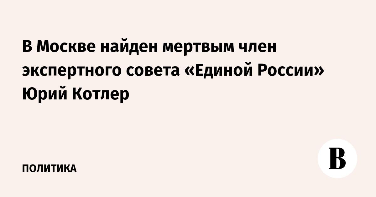 В Москве найден мертвым член экспертного совета «Единой России» Юрий Котлер