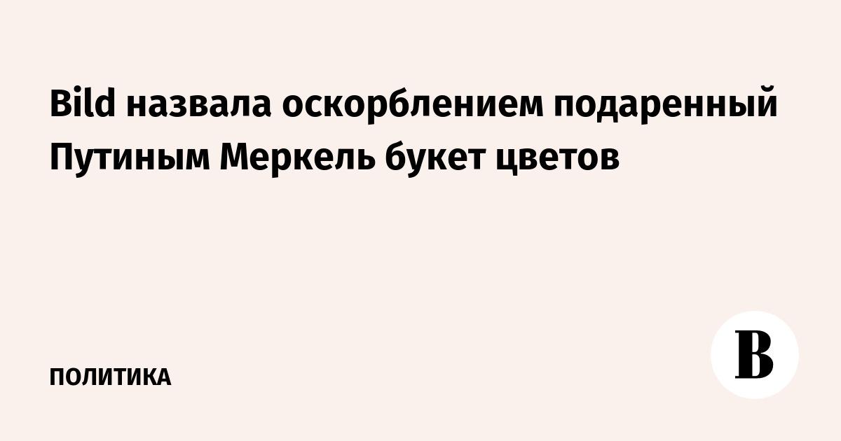 Bild назвала оскорблением подаренный Путиным Меркель букет цветов