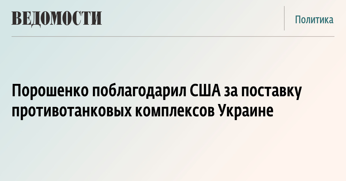 Порошенко показал первый запуск американских комплексов Javelin на Украине