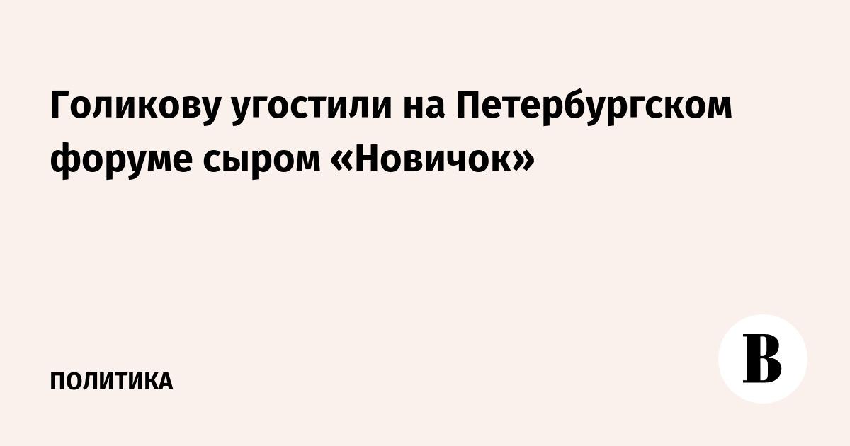 Голикову угостили на Петербургском форуме сыром «Новичок»