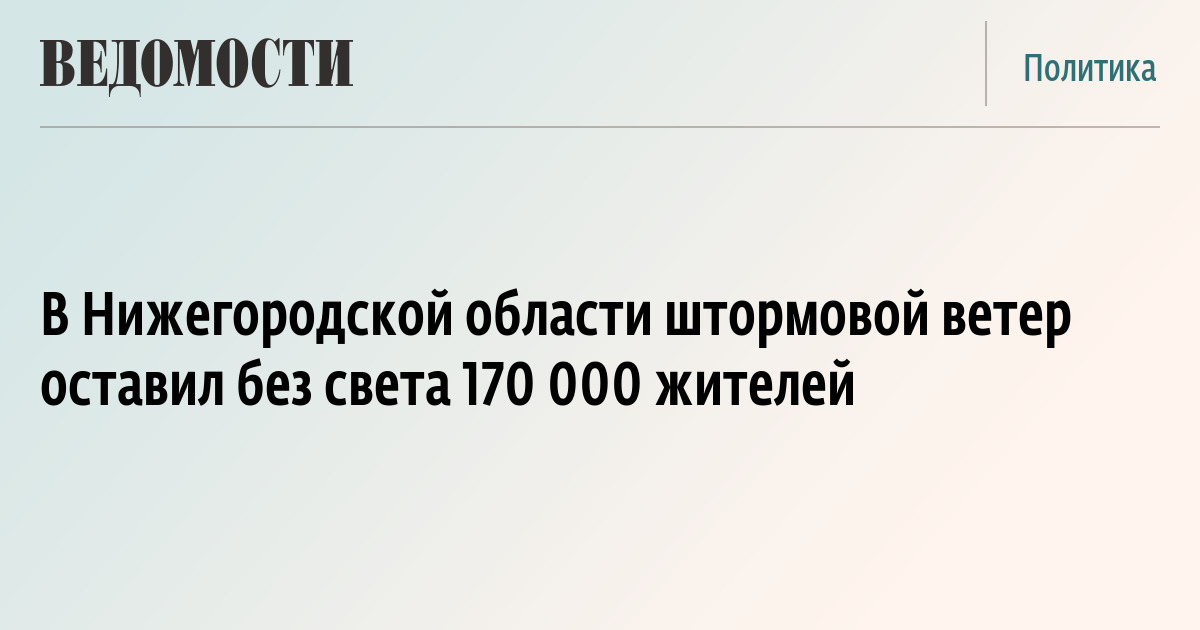 В Нижегородской области штормовой ветер оставил без света 170 000 жителей