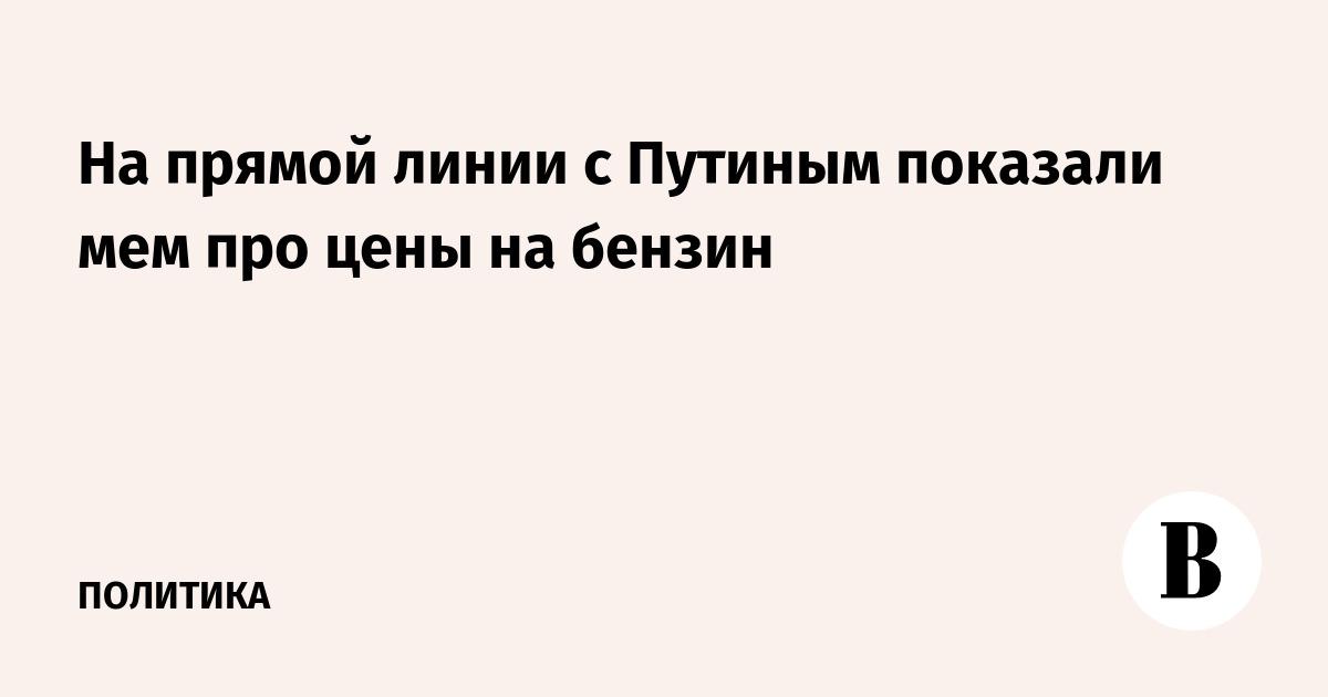 На прямой линии с Путиным показали мем про цены на бензин