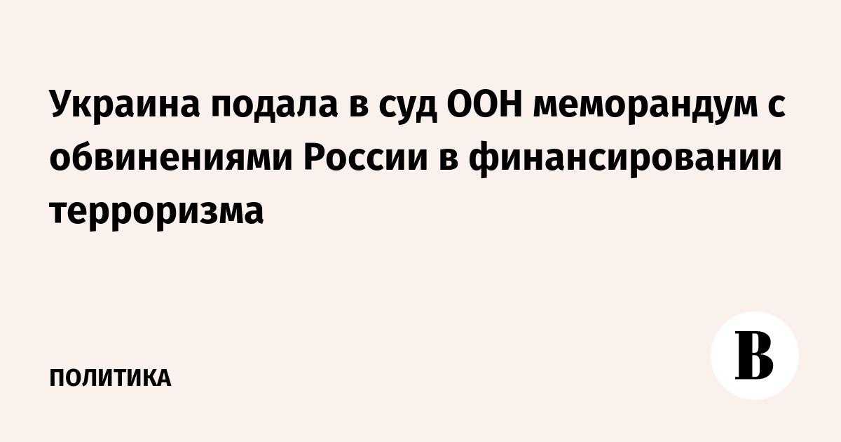Украина подала в суд ООН меморандум с обвинениями России в финансировании терроризма