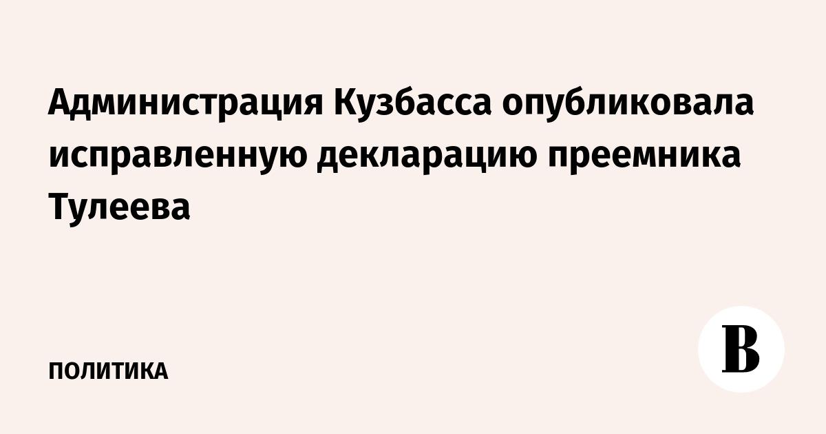 Администрация Кузбасса опубликовала исправленную декларацию преемника Тулеева