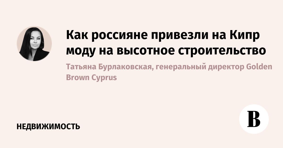 Как россияне привезли на Кипр моду на высотное строительство