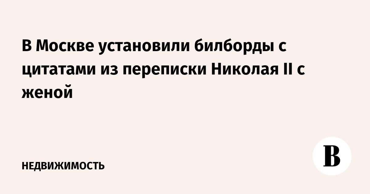 В Москве установили билборды с цитатами из переписки Николая II с женой