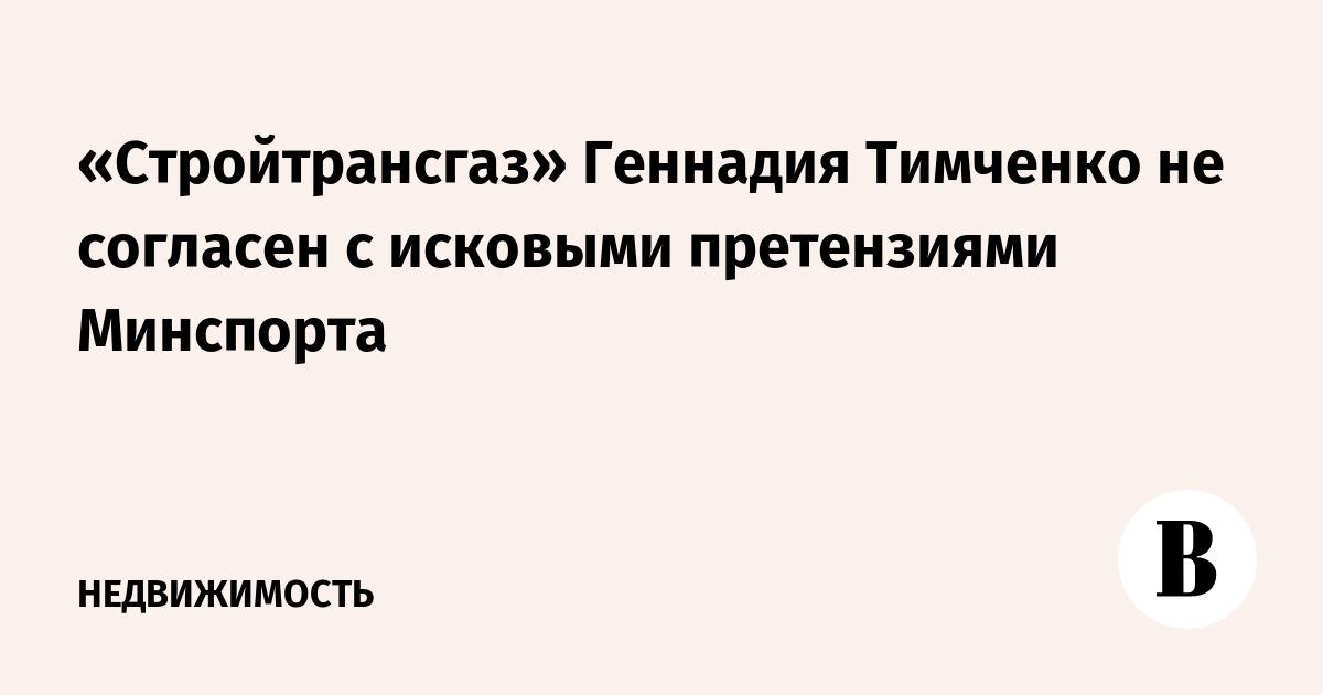 «Стройтрансгаз» Геннадия Тимченко не согласен с исковыми претензиями Минспорта