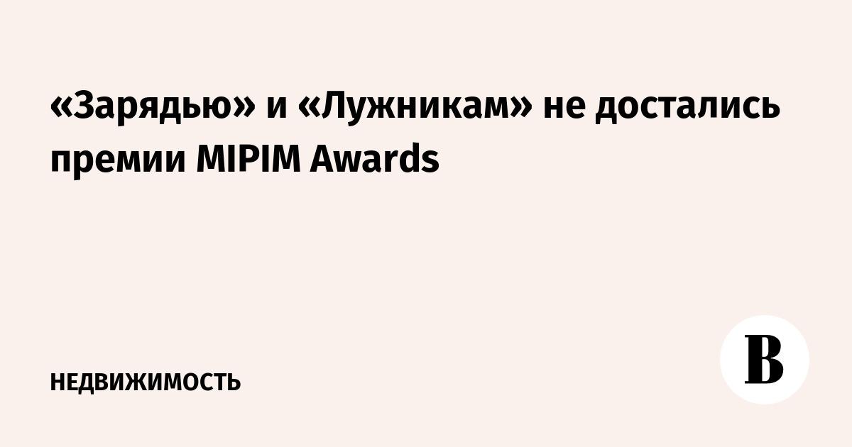 «Зарядью» и «Лужникам» не достались премии MIPIM Awards
