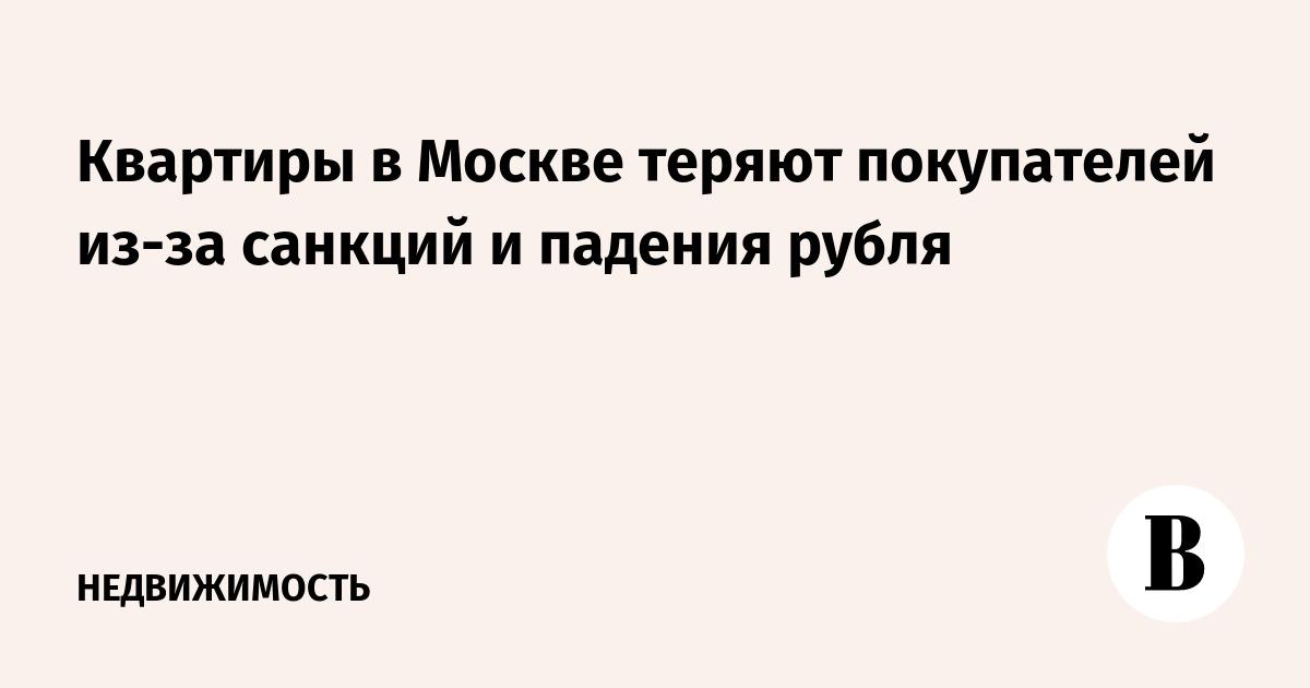 Квартиры в Москве теряют покупателей из-за санкций и падения рубля