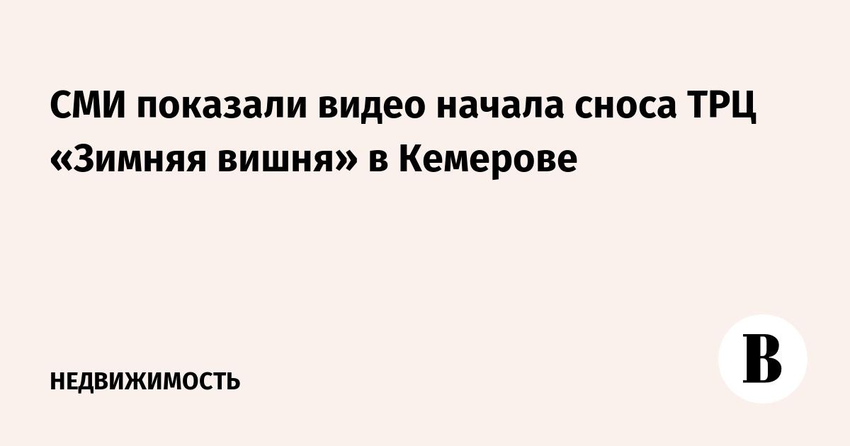 СМИ показали видео начала сноса ТРЦ «Зимняя вишня» в Кемерове