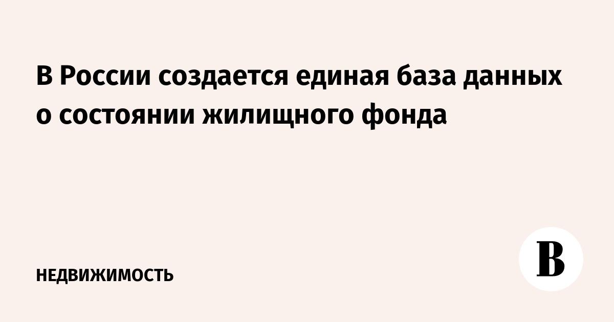 Минстрой создаст единую базу данных о состоянии жилого фонда в России