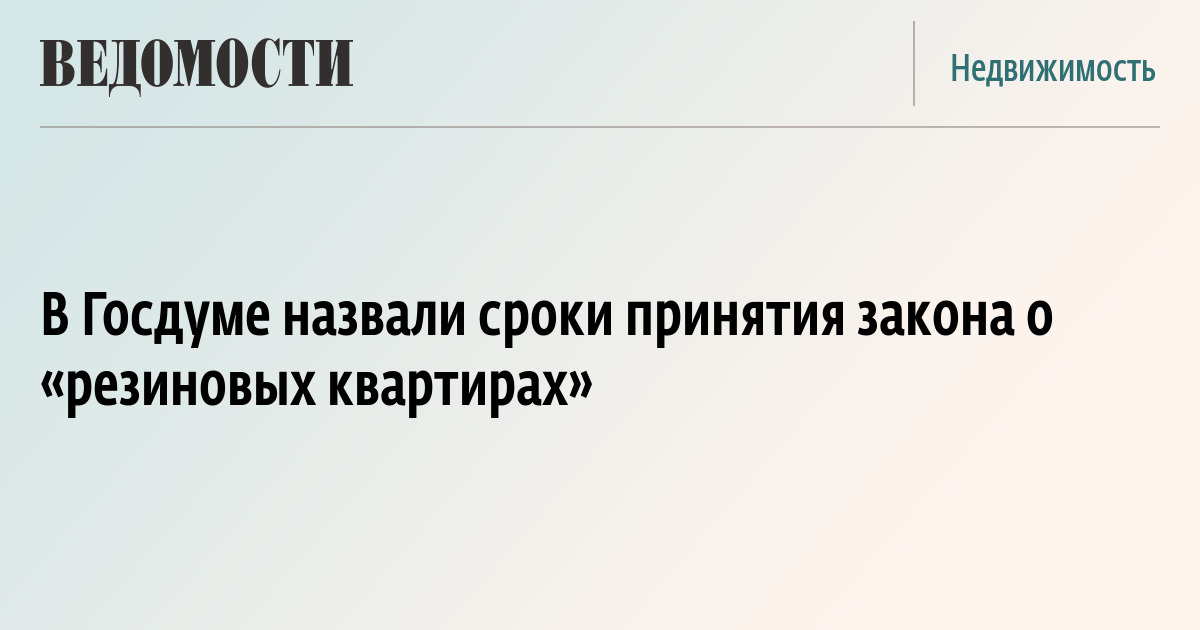 В Госдуме назвали сроки принятия закона о «резиновых квартирах»
