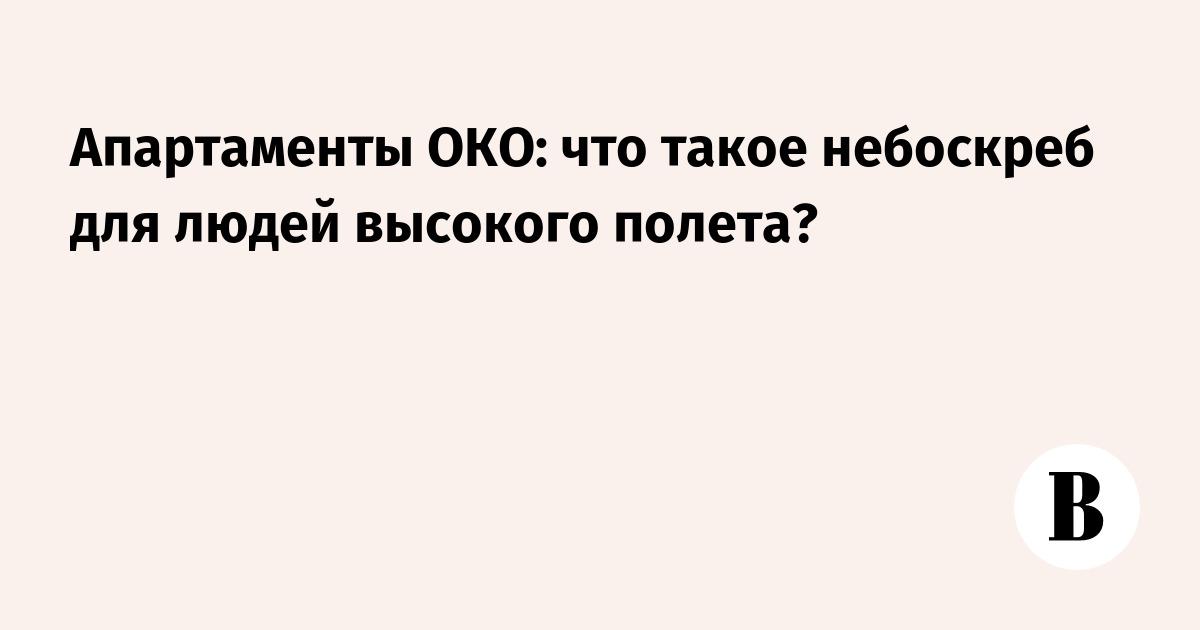 Апартаменты ОКО: что такое небоскреб для людей высокого полета?