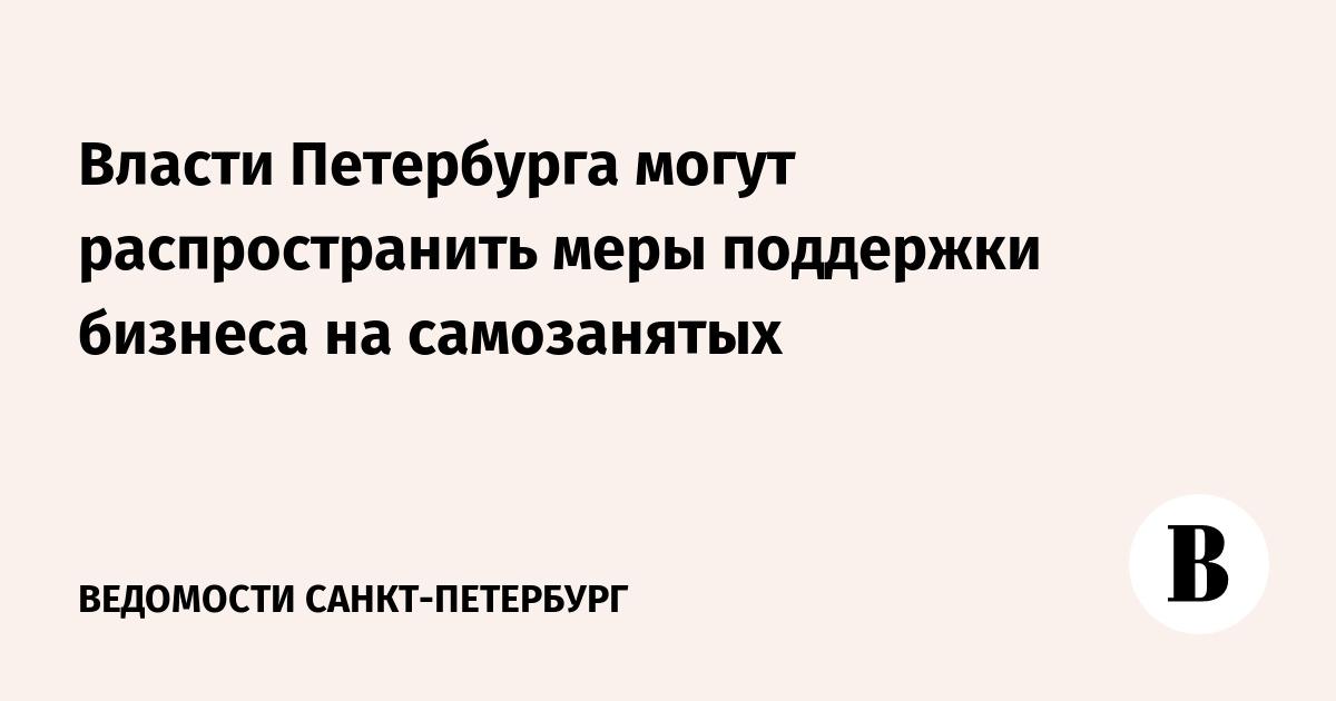 Власти Петербурга могут распространить меры поддержки бизнеса на самозанятых